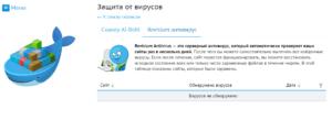 На сервисе Beget предусмотрена проверка сайта на вирусы