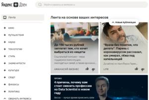 Яндекс Дзен - персональная лента публикаций