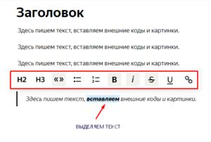 Инструменты для редактирования текста в Яндекс Дзен
