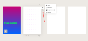 Как создать и редактировать нарратив в Яндекс Дзен