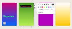 Текстовый редактор, смена фона, цвета шрифта и возможности нарратива
