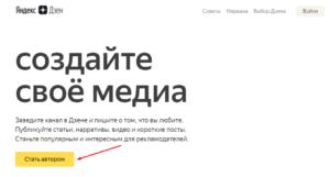 Как завести свой канал в Яндекс Дзен