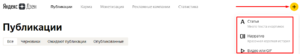Как начать писать статью в Яндекс Дзен
