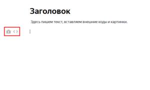 Редактор статьи в Яндекс Дзен