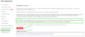 Инструменты и Проверка партнёрских ссылок Алиэкспресс