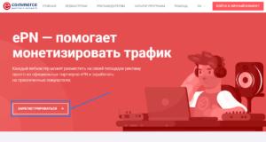 Регистрация вебмастеров на сайте партнерских программ ePN