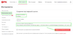 Создание партнёрской ссылки ePN - выбор товара и заполнение полей