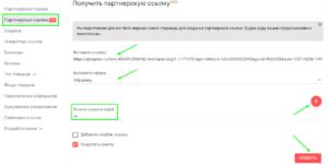 Партнёрская ссылка new - новый раздел создания партнёрских ссылок в ePN