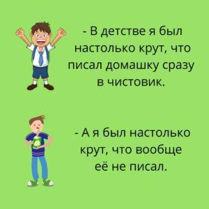 Порция юмора - мем про школу и учеников
