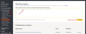 Индексирование и переобход страниц сайта в Яндекс Вебмастер