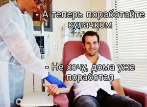 Мемы про врачей и пациентов - порция юмора
