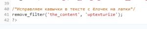 Вставка кода на сайт WordPress, чтобы исправить кавычки ёлочки на лапки (двойные)