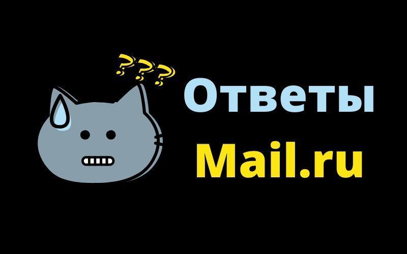 Сервис Ответы Mail.ru - как пользоваться, чем полезен