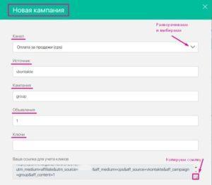 Как заполнять окно Новая кампания в сервисе JustClick и настраивать utm-метки партнёрским ссылкам