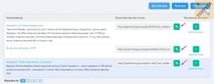 Новая кампания и utm-метка для партнёрской ссылки в сервисе JustClick