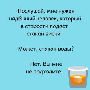 Порция юмора - мем про виски и старость