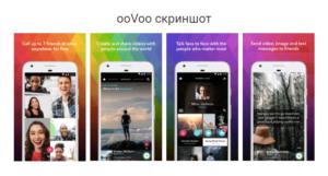 ooVoo - бесплатный сервис для видеозвонков