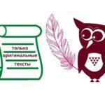 Как добавлять оригинальный текст в Яндекс Вебмастер - инструкция и правила