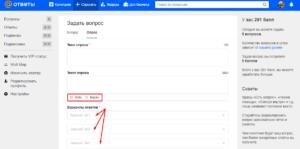 Как создать опрос на Ответы Mail.ru