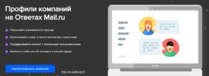 Профили компаний на Ответы Mail.ru - Раздел для бизнеса