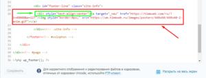 Выравнивание элемента по центру в футере сайта Вордпресс