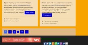 Редактирование файла footer - вставка элемента на сайте Вордпресс