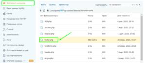 Подвал сайта и файл footer.php - установка виджета в WordPress
