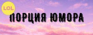 Порция юмора - Мем-коллекция №4