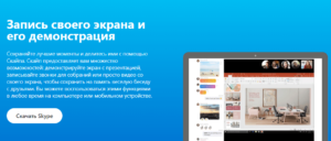Бесплатные приложения для видеосвязи - Skype