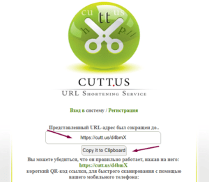 Сокращение ссылок на сервисе Cutt.us