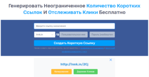 Сервис сокращения ссылок lnnk.in