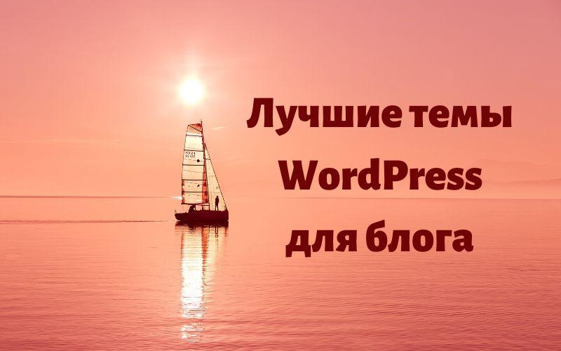 Лучшие бесплатные русскоязычные темы WordPress для блога