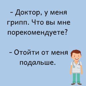 Порция юмора - шутки и мемы про врачей, пациентов и грипп