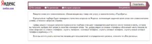 Яндекс Wordstat - главная страница сервиса статистики ключевых слов