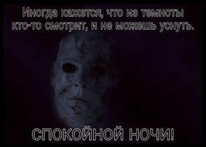 Порция юмора - мемы про сон, людей, темноту. Ужастики, страшилки