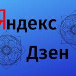 Яндекс Дзен - создание канала, инструкция по работе, возможности и виды заработков, плюсы и минусы сервиса