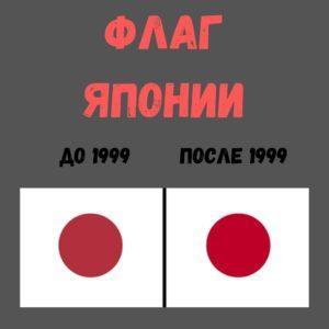 Об изменении флага Японии в 1999 году