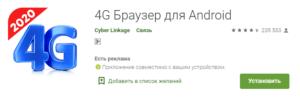 4G Браузер для Android - быстрый и лёгкий