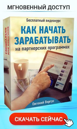 Видеокурсы Евгения Вергуса по партнёрским программам