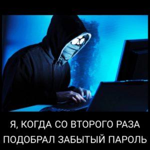 Мем-коллекция - приколы про хакеров