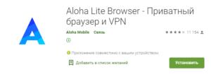 Aloha Lite Browser - быстрый и приватный