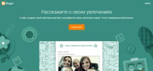Сайты для блогов - сервис Blogspot