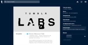 Tumblr - платформа для создания блога