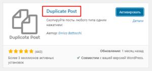 Установка и активация плагина Duplicate Post