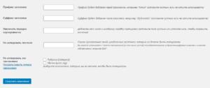 Настройка плагина копирования записей, страниц и таксономий на сайте WordPress