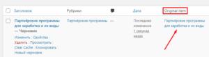 Показы оригинального элемента возле скопированной записи/страницы на сайте Вордпресс