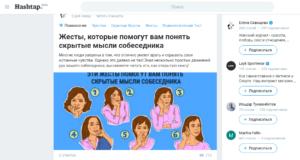 Сайты для блогов - площадка Hashtap