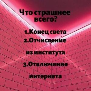 Идеи для опросов ВКонтакте, Инстаграм и других соцсетях