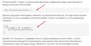 Вставка кода в запись на сайте Вордпресс