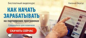 Партнёрские программы Евгения Вергуса
